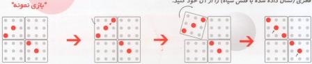 استراتژی بازی پنتاگو