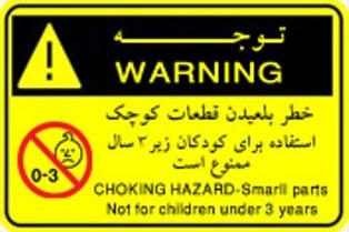 ایمنی و کیفیت اسباب بازی کودکان
